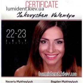 стоматолог Яковишен Валентин сертификат