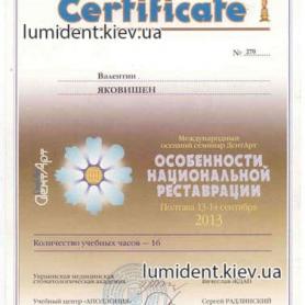 сертификат стоматолог-ортопед Яковишен Валентин