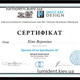 сертификат, ортодонт Киян Вероника Романовна