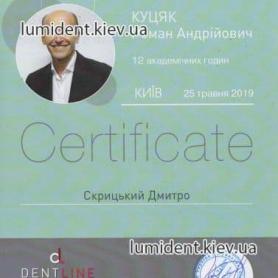 сертификат, стоматолог врач-ортодонт Скрицкий Дмитрий Владимирович