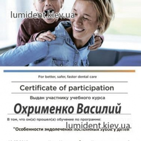 Врач Охременко Василий Алексеевич Киев Сертификат