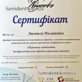 Сертификат врач стоматолог Малашенко Л.А.