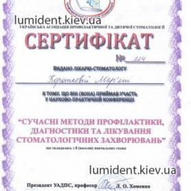 сертификат, врач стоматолог-терапевт Короткова Марьяна