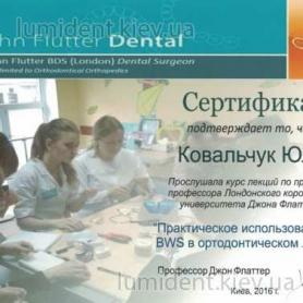стоматолог, сертификат Ковальчук Юлия