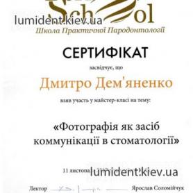 Сертификат стоматолог  Демьяненко Дмитрий Александрович