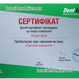 Сертификат стоматолог - терапевт Ленько Ирина