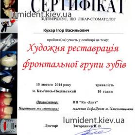 Врач Кухар Игорь Киев Сертификат