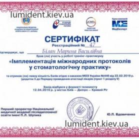 Билан Марина Васильевна, сертификат