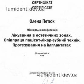 сертификат Лещук Елена