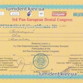 сертификат, доктор Бобровицкий Евгений