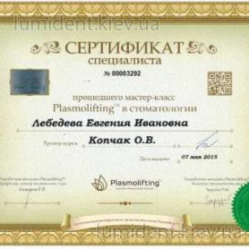 сертификат, стоматолог киев Лебедева Евгения
