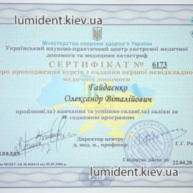 сертификат врача ортопеда Гайдаенко Александр