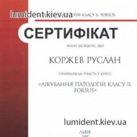 Коржев Руслан стоматолог, сертификат