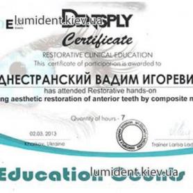 сертификат, Днестранский Вадим
