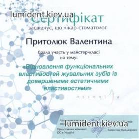 Сертификат врач стоматолог терапевт Притолюк Валентина Александровна
