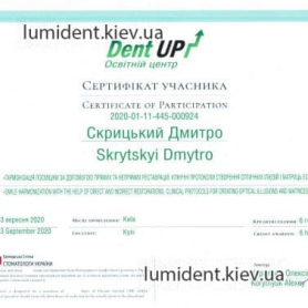 сертификат, врача-стоматолога Скрицкого Дмитрия