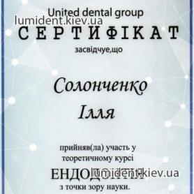 Сертификат Солонченко Илья  Врач стоматолог-терапевт