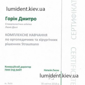 сертификат ортопеда Горина Дмитрия