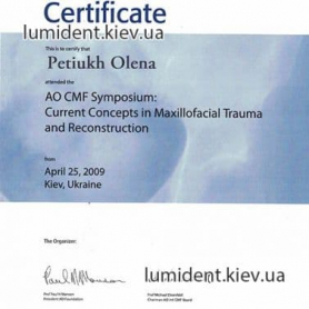 сертификат хирург-имплантолог Лещук Елена