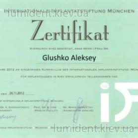 сертификат, Глушко Алексей