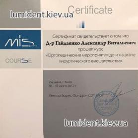 сертификат стоматолог-ортопед Гайдаенко Александр
