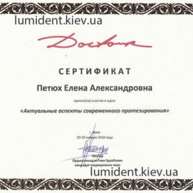 сертификат хирург-стоматолог Лещук Елена