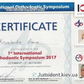 сертификат врач Коваленко Анна