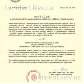 сертификат, доктор ортопед Глушко Алексей