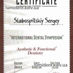 врач Слабоспицкий Сергей сертификат