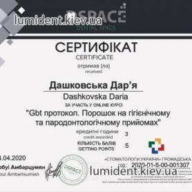 Сертификат Дашковская Дарья Сергеевна