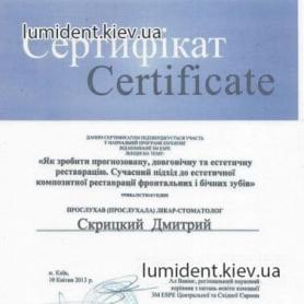 сертификат, врач-стоматолог Скрицкий Дмитрий