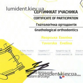 сертификат врач Яворская Эвелина