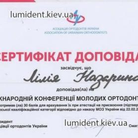 сертификат, стоматолог-ортодонт Назарина Лилия Олеговна