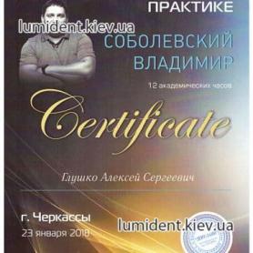 Сертификат Глушко