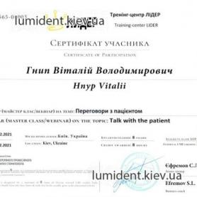 сертификат имплантолог Гнып Виталий Владимирович