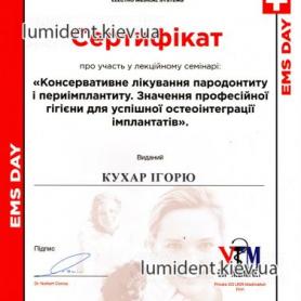 Кухар Игорь Васильевич врач стоматолог терапевт Сертификат