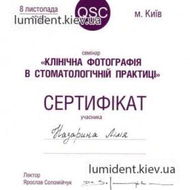 сертификат, стоматолог-ортодонт Назарина Лилия