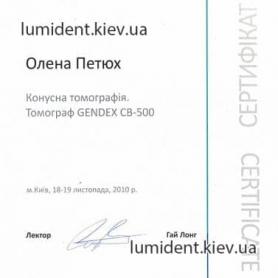 сертификат Лещук Елена имплантолог