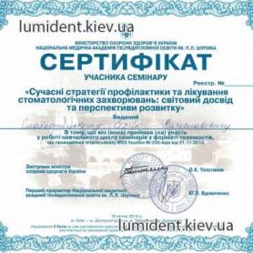 Слабоспицкий Сергей сертификат