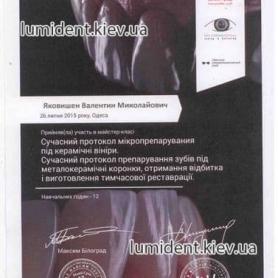 сертификат врач стоматолог Яковишен Валентин