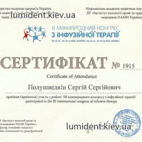 Стоматолог анестезиолог Полушведкин Сергей
