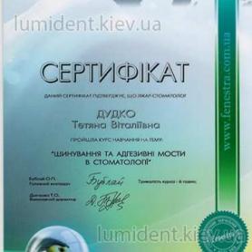 сертификат, терапевт, гигиенист Дудко Татьяна