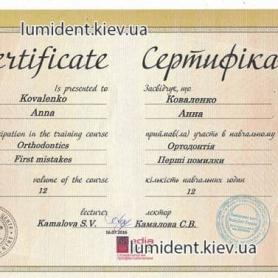 Коваленко Анна сертификат