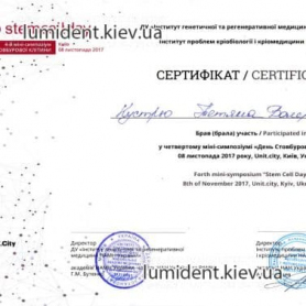 сертификат хирург Кустрьо Татьяна стоматолог