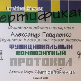 сертификат врач стоматолог-ортопед Гайдаенко Александр