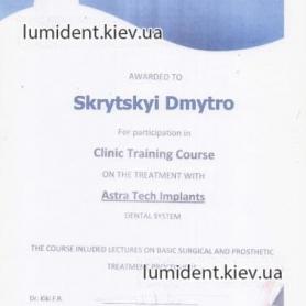 сертификат, Скрицкий Дмитрий врач-стоматолог