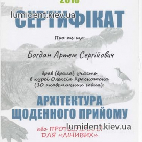 Сертификат врач ортопед  Богдан Артем Сергеевич