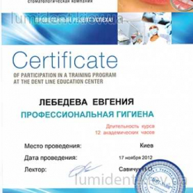 Лебедева Евгения, сертификат
