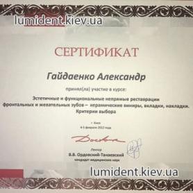 сертификаты стоматолога-ортопеда Гайдаенко Александр
