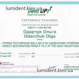 Врач Одарчук Ольга Вячеславовна сертификат